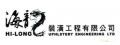 海龍裝潢工程有限公司