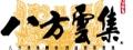 八方雲集鍋貼水餃專賣店(鴻寶小吃店)