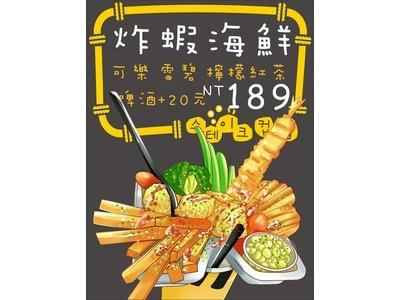 炸蝦海鮮(牛排杯杯)