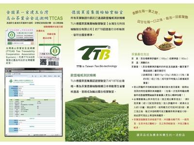 茶葉安全認證