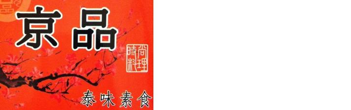 京品餐廳有限公司形象照片