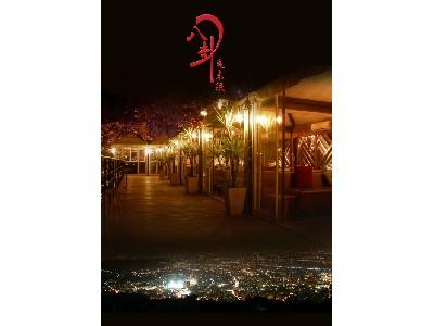 八卦夜未眠景觀餐廳相關照片2