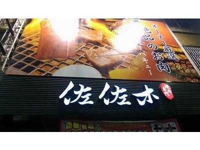 佐佐木燒肉專門店相關照片2