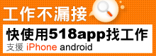 518APP 