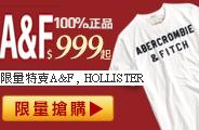 夏日時尚 限量特賣A&F