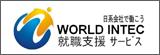 台灣英特科人力