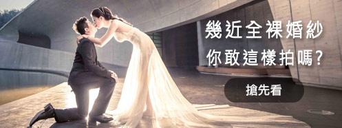 婚紗照這樣拍,翻開照片立刻閃瞎全場!搶先看>>