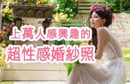 上萬人都感興趣的 超性感婚紗照