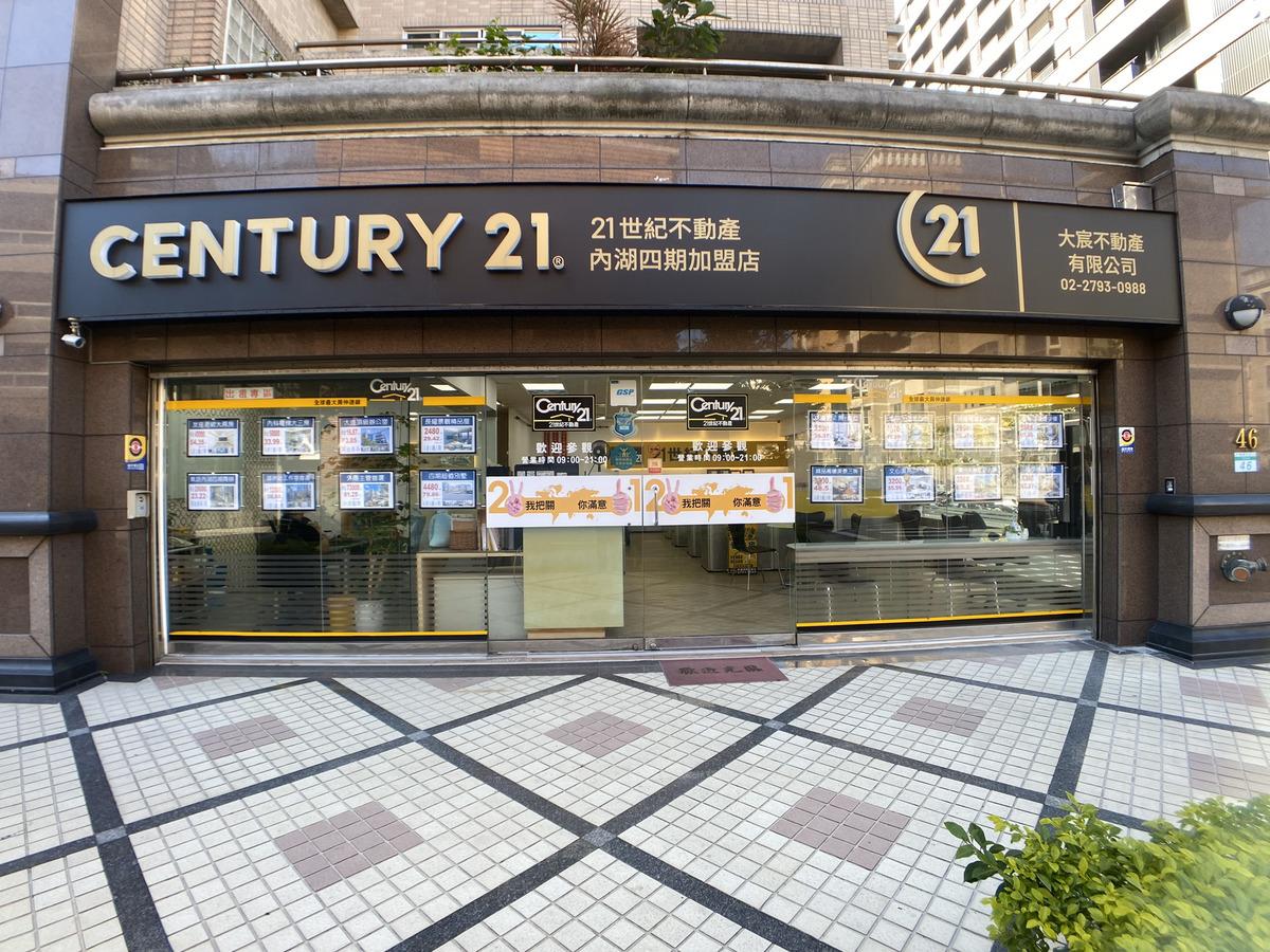 21世紀內湖四期加盟店--大宸不動產有限公司相關照片1
