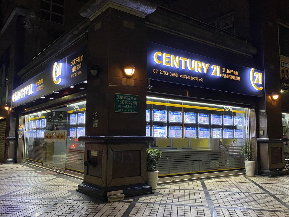 21世紀內湖四期加盟店--大宸不動產有限公司相關照片2
