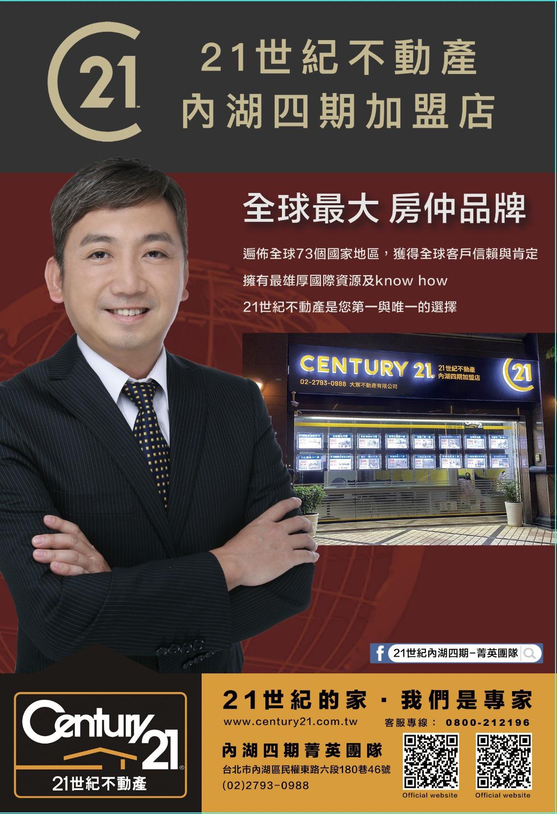 21世紀內湖四期加盟店--大宸不動產有限公司相關照片7