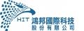 鴻邦國際科技股份有限公司