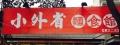 鼎康麵食館