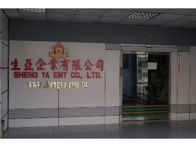 生亞企業有限公司相關照片2