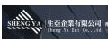 生亞企業有限公司