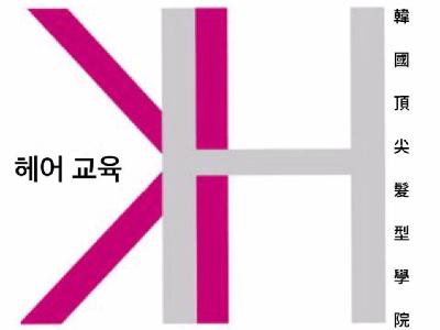 KH 韓國髮型推廣中心