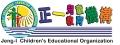 高雄市私立正一兒童教育機構