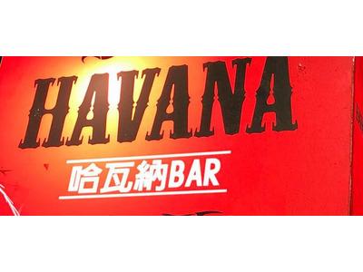 哈瓦納 Havana Bar相關照片1