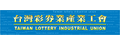 台灣彩券產業工會