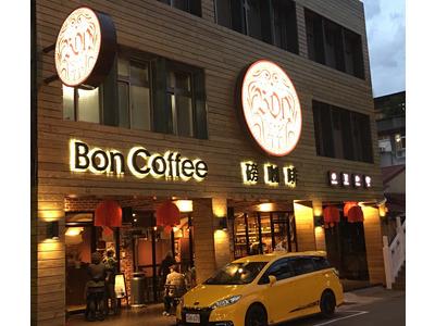 樂豆創意餐飲店(咖啡店)相關照片3