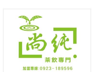 尚純古早味紅茶冰店