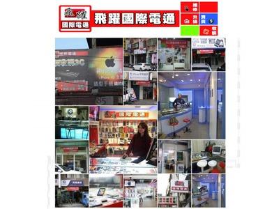 飛躍國際電通有限公司相關照片2