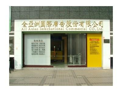 全亞洲國際廣告股份有份公司相關照片1