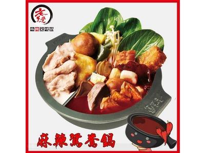 獨特個人式鴛鴦鍋