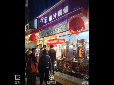行家蜜汁燒烤-東海店