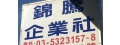 錦騰企業社