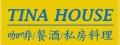TINA HOUSE(原野豬核桃)(賢文小吃店)
