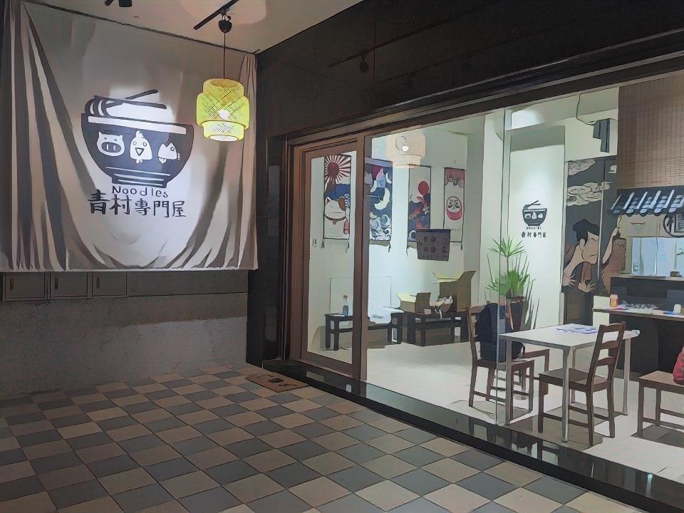 青村麵食館相關照片1