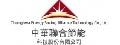 中華聯合節能科技股份有限公司