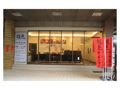 台北市私立龍邑文理短期補習班相關照片1
