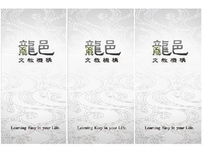 台北市私立龍邑文理短期補習班相關照片3