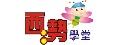 西勢學堂(私立西勢文理短期補習班)