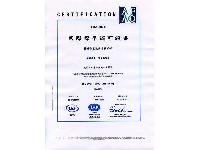ISO國際認證證書