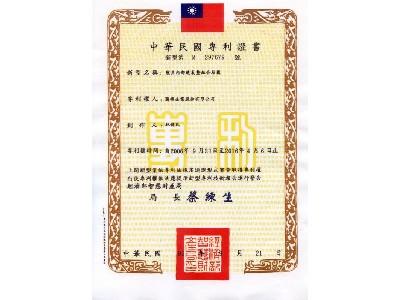 台灣唯一備長炭養身床墊專利證書