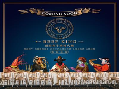 Beef King (河牛餐飲股份有限公司)相關照片1