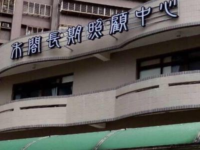 新北市私立禾閤老人長期照顧中心(養護型)相關照片1