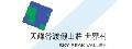 天峰谷育樂股份有限公司