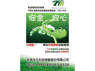 台茶農藥檢驗