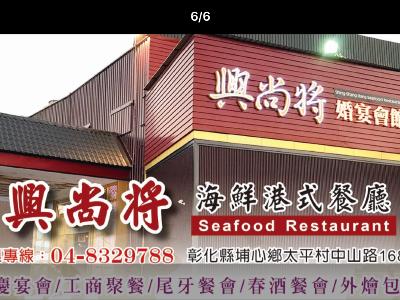 興尚將海鮮港式餐廳