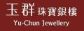 【美夢成真鑽石】玉群金銀珠寶店