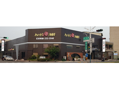 松村活海鮮餐廳(阿一餐飲店)相關照片2