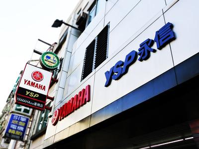 YSP永信車業相關照片2