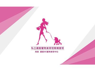 禎田寵物美容相關照片3