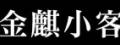 金麒小客車租賃有限公司