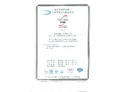 ISO 9001 認証