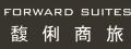 馥麗商務旅館股份有限公司